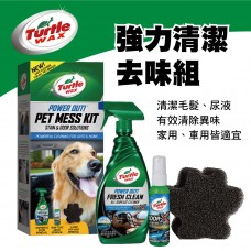 美國龜牌TurtleWax T50692強力清潔去味組